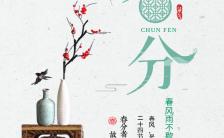 文艺清新传统节气春风宣传日签手机海报缩略图