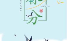 文艺清新传统二十四节气春风日签手机海报缩略图