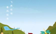 简约中国传统二十四节气春分手机海报缩略图