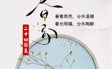 灰色中国风二十四节气春风日签祝福海报缩略图