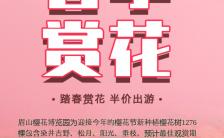 2021春季赏花季游园出行邀请函手机海报缩略图
