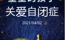 2021世界自闭症日关爱自闭症公益活动海报缩略图