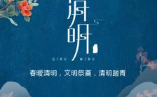 清明节文明祭祖活动宣传活动手机海报缩略图