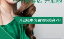 高端大气美容美业美发美体开业宣传海报缩略图