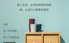 小清新家具类早安心情日签海报模板缩略图