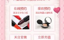 粉色美容美业美发美体开业宣传海报缩略图