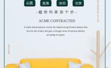 黄色简约品牌家具单品新品沙发主题宣传海报缩略图