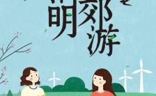 二十四节气清明节文明祭祖活动宣传海报缩略图