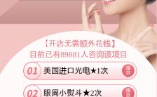 美容美业美发美体会员招募宣传海报缩略图