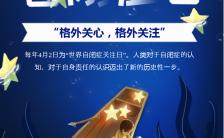 4.2世界自闭症日关注星星的孩子公益宣传手机海报缩略图