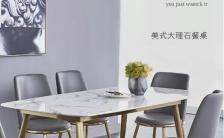 灰色简约品牌家具单品新品餐桌主题宣传海报缩略图