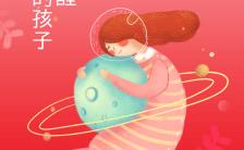 星星的孩子关爱自闭症患者海报宣传缩略图