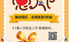 4.1愚人节产品促销店铺优惠活动手机海报缩略图