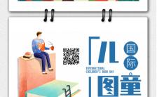 4.2国际儿童图书日读书分享会手机海报缩略图