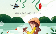 清明踏青春游活动邀请函手机海报缩略图