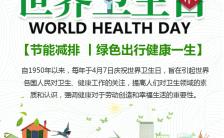 4.7世界卫生日节能减排绿色出行宣传海报缩略图