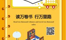 4.23世界读书日读书分享会校园宣传手机海报缩略图