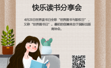 4.23世界读书日读书分享校园宣传手机海报缩略图