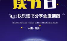 4.23世界读书日读书分享活动校园宣传手机海报缩略图