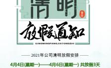 淡雅简洁清明节企业单位放假通知手机海报缩略图
