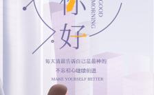 早安你好紫色正能量励志手机早安日签宣传海报缩略图