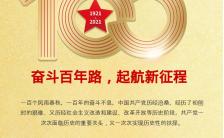 奋斗百年路庆祝中国共产党成立100周年手机海报缩略图