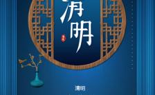 蓝色中国风清明节日签节气宣传手机海报缩略图