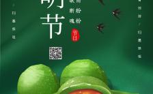 绿色时尚清明节青团主题手机海报缩略图
