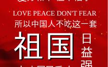 红色大气风格中美对话中方霸气宣言海报缩略图
