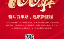 百年奋斗路庆祝中国共产党成立100周年手机海报缩略图