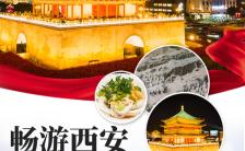 畅游西安梦回大唐西安旅游宣传手机海报缩略图