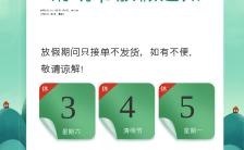 绿色清新清明放假通知手机海报缩略图