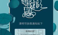 蓝色简约清明放假通知手机海报缩略图