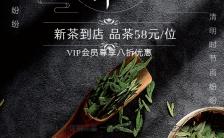 灰色简约清明假期茶叶促销活动海报模板缩略图
