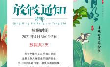 绿色清新清明节放假通知手机海报缩略图