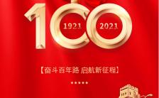 红色简约风格建党100周年党政宣传海报缩略图