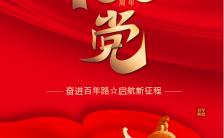 红色简约大气风格建党100周年党建宣传海报缩略图