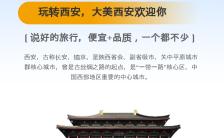 西安印象玩转西安旅行宣传手机海报缩略图
