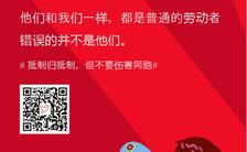 红色简约风格不要为难打工人宣传海报缩略图