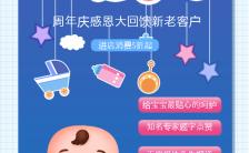 蓝色简约风格315母婴行业促销宣传手机海报缩略图