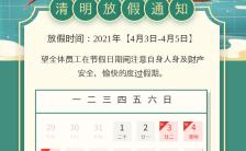绿色清新清明放假通知宣传手机海报缩略图