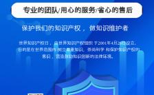 4.26世界知识产权日保护知识产权手机海报缩略图