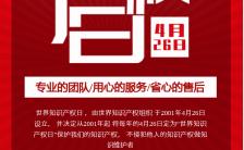 红色扁平简约4.26知识产权日宣传海报缩略图