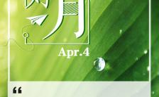 简约清新4月你好日签月签手机海报缩略图