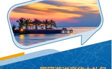 时尚蓝色旅行社跟团游假日出行宣传海报缩略图