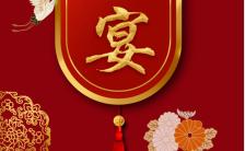 红色复古大气寿宴老人生日祝寿邀请函海报缩略图