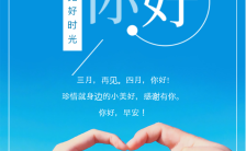 4月你好简约文艺早安日签个人朋友圈手机海报缩略图