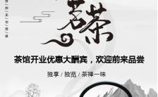 古韵铭茶新茶上市茶馆开业促销宣传手机海报缩略图