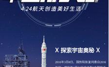 4.24中国航天日中国航天梦宣传手机海报缩略图
