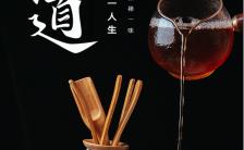 黑色文艺茶道新茶上市茶馆促销宣传手机海报缩略图